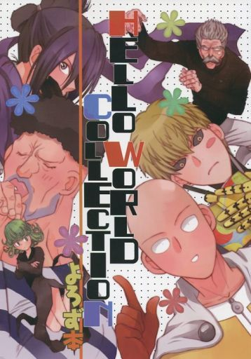 Doujinshi - 【2015年12月28日発行】HELLO WORLD COLLECTION / HELLO WORLD