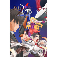 Doujinshi - Novel - Fate/Zero / Kiritsugu Emiya (Fate/Another Zero4、暗躍する影) / Horizont