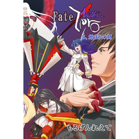 Doujinshi - Novel - Fate/Zero / Kiritsugu Emiya (Fate/Another Zero5、始まりの刻) / Horizont