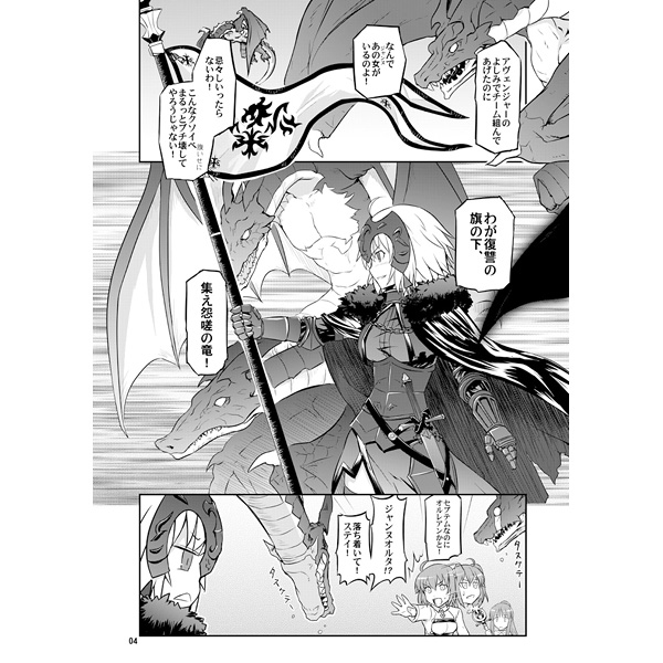 Doujinshi - Fate/Grand Order / Jeanne d'Arc (Alter) & Saint Martha (最強のふたり) / DEMOUR402