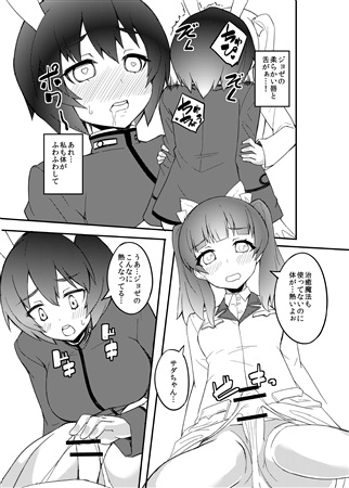 [Adult] Doujinshi - Strike Witches (二人のご馳走) / カミコ!