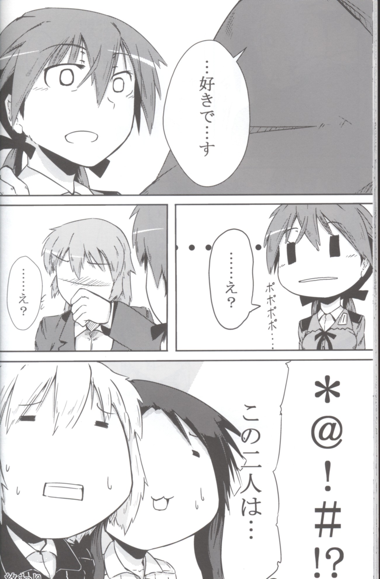 Doujinshi - Strike Witches / Trude & Shirley (すちゃらカタブツ感謝祭!!) / azurite