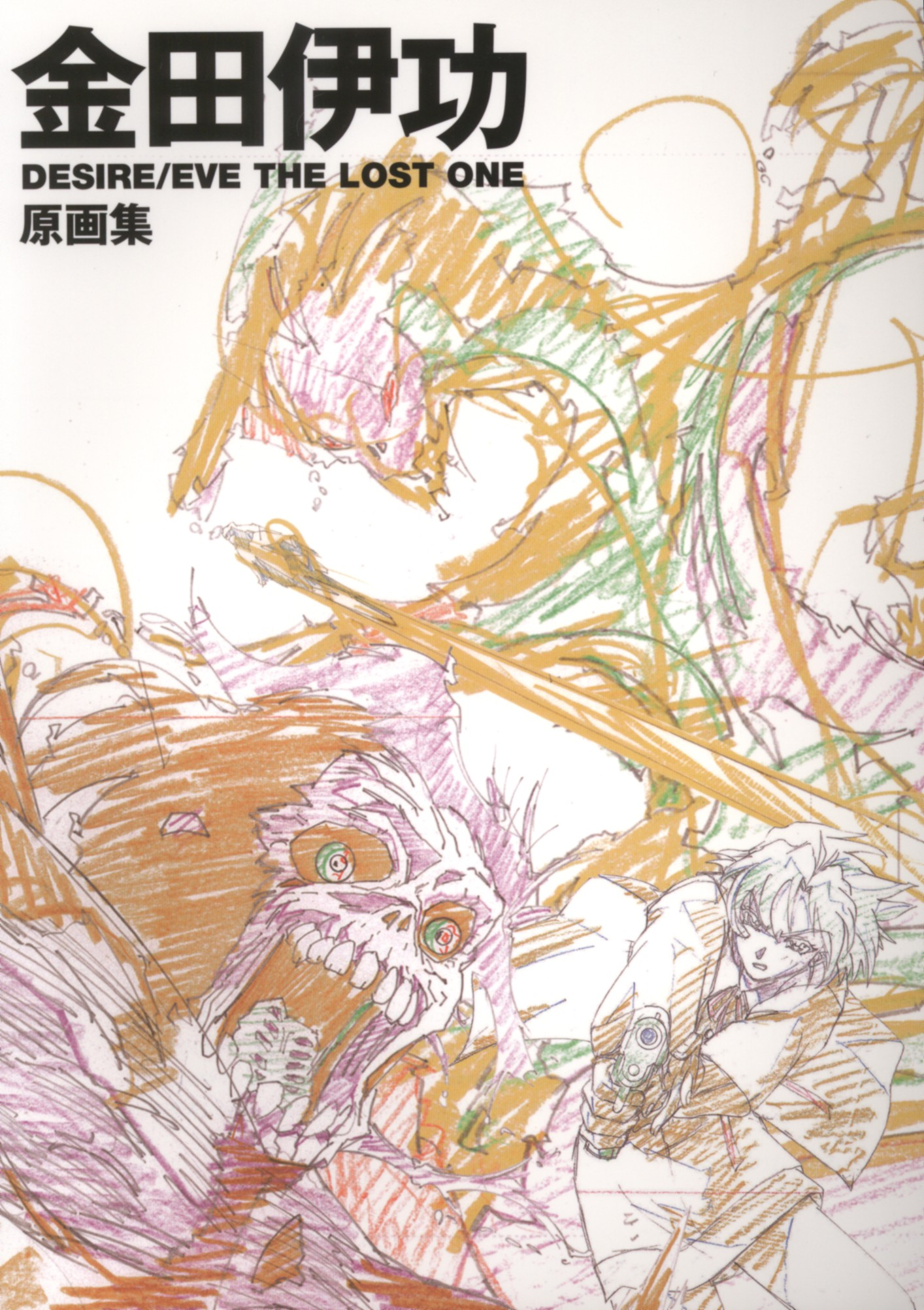 Doujinshi - Illustration book - DESIRE/EVE THE LOST ONE原画集+オマケ本 / 198X