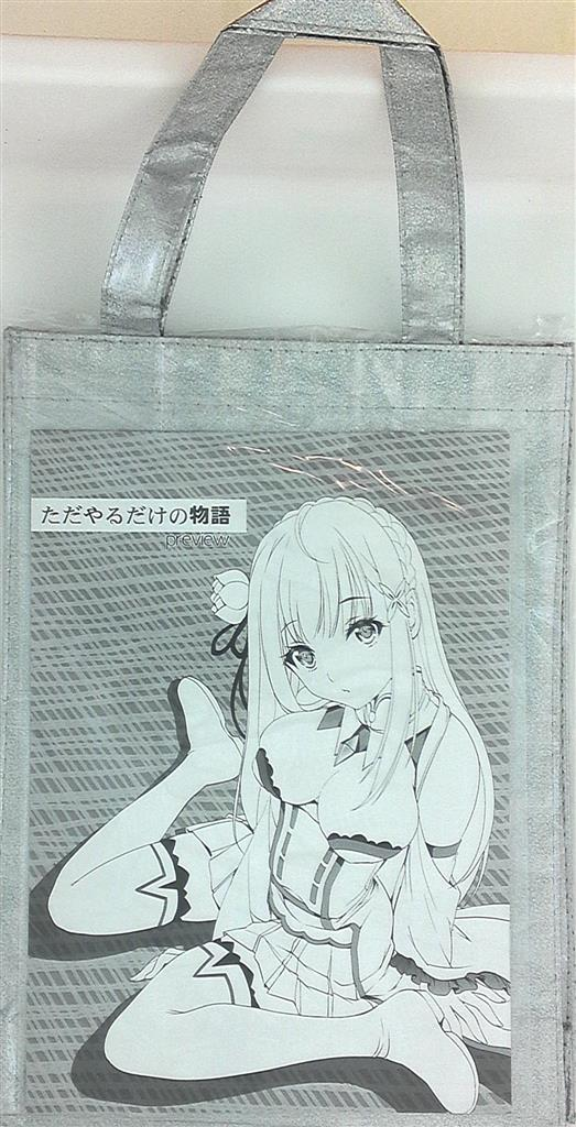[Adult] Doujinshi - Re:Zero / Emilia (ただやるだけの物語 preview 手提げ付き) / HIGH RISK REVOLUTION