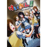 Doujinshi - K-ON! (けいおん!! K-ON!!FANBOOK) / ElementiA