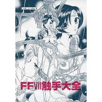 [Adult] Doujinshi - Final Fantasy Series (FFVII 触手大全) / WHITE ELEPHANT