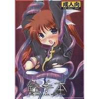 [Adult] Doujinshi - Magical Girl Lyrical Nanoha (触手本) / TRICK or TREAT