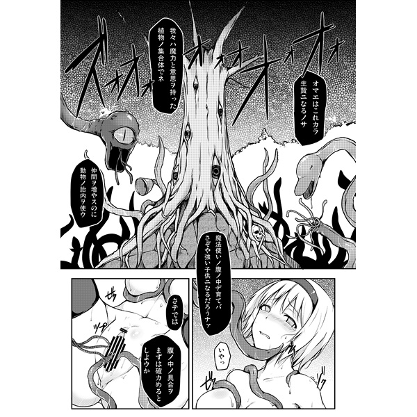 [Adult] Doujinshi - Touhou Project / Alice Margatroid (SacrifAlice) / トロイ堂