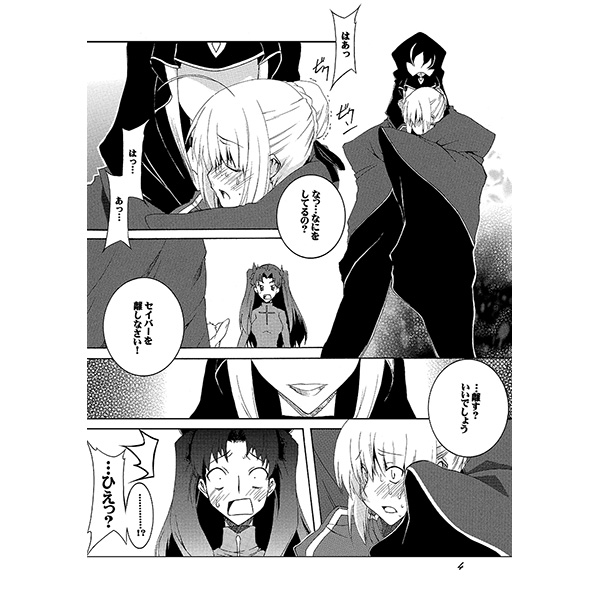 [Adult] Doujinshi - Fate Series / Saber & Rin (セイバーふたなり煉獄〜恥辱、触手凌○編〜・前編) / F・A