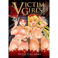 [Adult] Doujinshi - Compilation - VictimGirls Compiled Vol.1  -Victimgirls総集編1-   MMO Game Selection / Fatalpulse (Asanagi)