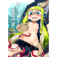 [Adult] Doujinshi - Splatoon / Callie & Marie & Inkling Girl (ヒーロー危機一髪) / Sakurai Dai Energy