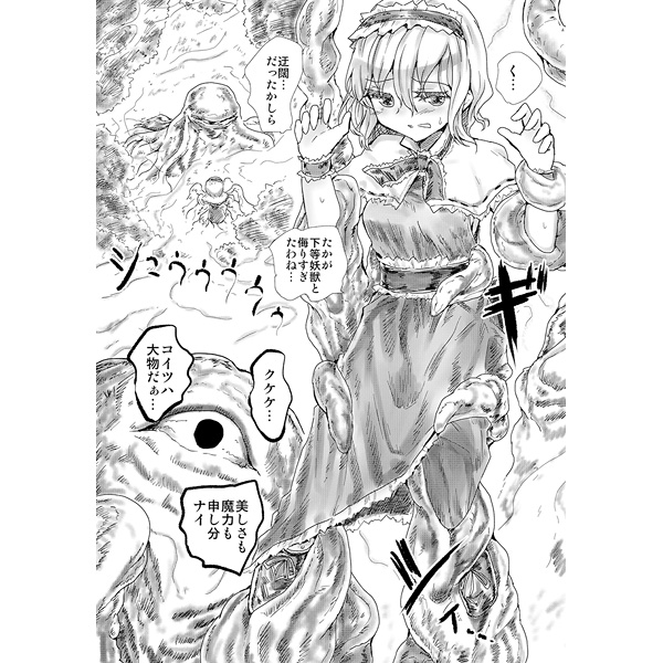 [Adult] Doujinshi - Touhou Project / Alice Margatroid (MAGICAL VOW) / くまのもり