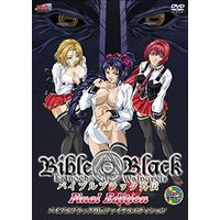 [Adult] Hentai Anime - Bible Black (バイブルブラック外伝 Final Edition [DVD])