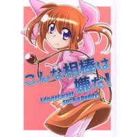 Doujinshi - Magical Girl Lyrical Nanoha (こんな相棒は嫌だ!) / OtoMe