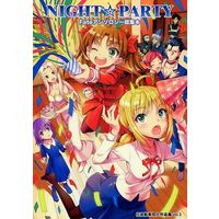 Doujinshi - Anthology - Compilation - Fate Series (NIGHT☆PARTY Fateアンソロジー総集本) / Z-Less