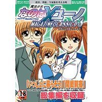 [Adult] Doujinshi - Magical Girl Lyrical Nanoha / Nanoha & Yuuno (魔法少女なのは×ユーノ MAGAZINECLASSICO 3) / ゆきなPia