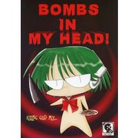 Doujinshi - Higurashi no naku koro ni (BOMBS IN MY HEAD!) / 氷室屋