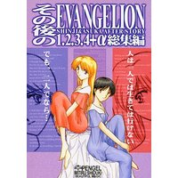 Doujinshi - Compilation - Evangelion / Asuka Langley (その後のEVANGELION 総集編 FIRST) / 美術部/あーとくらぶ