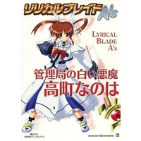 Doujinshi - Magical Girl Lyrical Nanoha / Takamachi Nanoha (リリカルブレイド A's 管理局の白い悪魔 高町なのは) / MURASAMA Factory