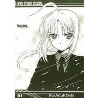 [Adult] Doujinshi - Fate/Zero (A variety of recent situations.) / メロメロファクトリーXL