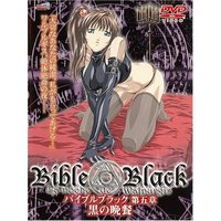 [Adult] Hentai Anime - Bible Black (Bible Black 第五章 黒の晩餐 [DVD])