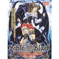 [Adult] Hentai Anime - Bible Black (Bible Black 第六章 (最終巻) [DVD])