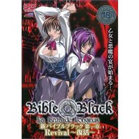 [Adult] Hentai Anime - Bible Black (新 Bible Black 1 [DVD])