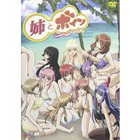 [Adult] Hentai Anime - Ane to Boin (姉とボイン CompleteEdition [DVD])