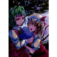 Doujinshi - Anthology - Touhou Project / Flandre & Yuuka (ひかげのはな) / 餅目トランペット
