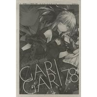 [Adult] Doujinshi - Illustration book - GARIGARI 78 / アレマテオレマ (alemateorema)