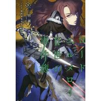 Doujinshi - Novel - Fate Series / Lord El-Melloi II (ロード・エルメロイII世の事件簿 5 case 魔眼蒐集列車(下)) / TYPE-MOON