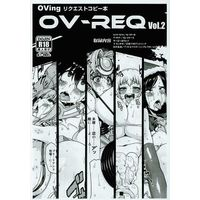 [Adult] Doujinshi - 【コピー誌】OV-REQ Vol.2 / OVing