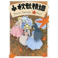 Doujinshi - Novel - Touhou Project (小秋妖精譚 Fairy Fantasy of Fall) / 雨水溜まり