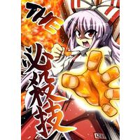 Doujinshi - Touhou Project / Huziwara no Mokou (THE 必殺技) / Public Planet