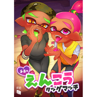 [Adult] Doujinshi - Splatoon / Inkling Boy x Inkling Boy (よるのえんこうタッグマッチ) / Wchees