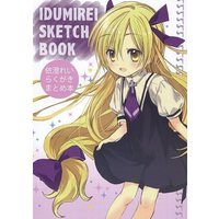 Doujinshi - Illustration book - IDUMIREI SKETCH BOOK / イズミヤ