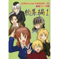 Doujinshi - Compilation - GIRLS-und-PANZER / All Characters (GIRLS und PANZER/SL 選抜リーグ編 総集編 1) / ま創研