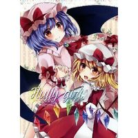 Doujinshi - Illustration book - Touhou Project / Flandre & Remilia (Fluffy girl) / うさゆりぽっぷ