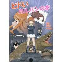 Doujinshi - GIRLS-und-PANZER / All Characters (ヒドいガルパンの本) / Kuchiki no Uro