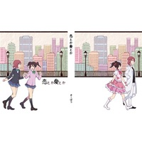 Doujinshi - Novel - Anthology - Love Live / Maki & Nico (恋とか愛とか) / Conpeitou