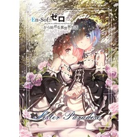 Doujinshi - Illustration book - Re:Zero / Rem & Ram (Sister Paradise) / En-sof