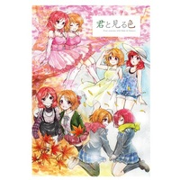 Doujinshi - Anthology - Love Live / Maki & Hanayo (君と見る色) / 金の米