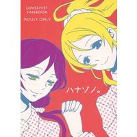[Adult] Doujinshi - Novel - Anthology - Love Live (ハナゾノ。) / 南中尋定