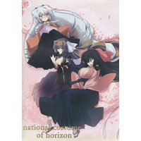 Doujinshi - Horizon in the Middle of Nowhere (national costume of horizon) / 天和屋