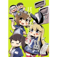 Doujinshi - Illustration book - Kantai Collection / Shimakaze & Kaga & Yukikaze & Kashima (バイトはじめました) / そこそこ幸せな生活