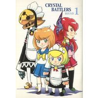 Doujinshi - Final Fantasy Series (CRYSTAL BATTERS ROUND 1) / GroupKKM