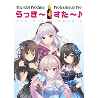 Doujinshi - Anthology - IM@S: Cinderella Girls (らっき~☆すた~♪ the encyclopedia) / らっき~☆すた~♪ 出版部