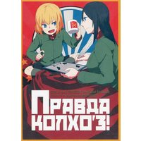 Doujinshi - Anthology - GIRLS-und-PANZER / Nonna & Katyusha (ПРАВДАКОЛХО'З! プラウダコルホーズ!) / Lid-of-pan
