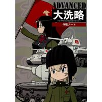 Doujinshi - GIRLS-und-PANZER / Nonna & Katyusha (ADVANCED大洗略 作戦ノート) / 闇鍋倶楽部