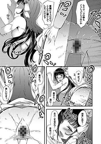 [Adult] Hentai Comics - BAVEL COMICS (キミセン (BAVEL COMICS)) / Tachibana Yuu